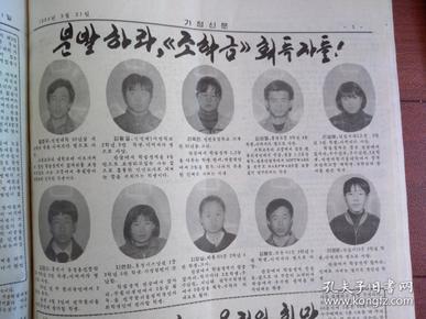 家庭新闻(朝鲜文)1994年3月31日(原计划生育报)