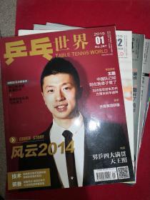 乒乓世界 2015年第1.2.4.7.8.9.期 6本合售  1.4.7.8.9.期有海报