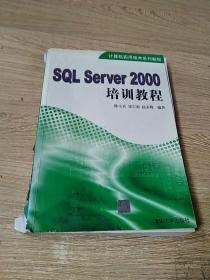 SQL Server 2000培训教程
