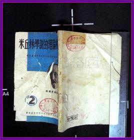 米丘林学说的理论和成就 华北农业科学研究所 2印章