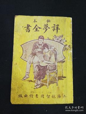 秘本评梦全书 全一册 有私人藏书章 民国14年上海竞智图书馆发行 品相如图