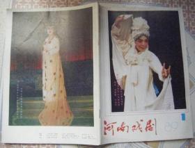 河南戏剧1989年第1期