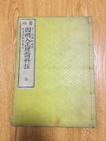 1888年和刻《因明入正理论科注》一册全,品佳