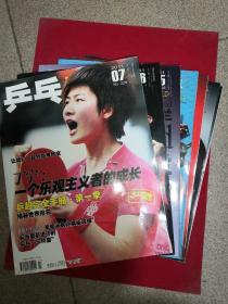 乒乓世界【2011第1.2.3.4.5.6.7期】6.7.期有海报