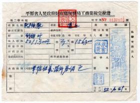 烟专题----新中国税证----1952年平原省濬县城关税务所,烟叶