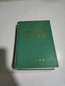 现代外国小说导读词典(一版一印)