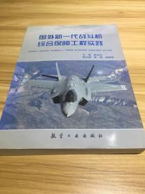 国外新一代战斗机综合保障工程实践