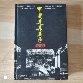 中国建筑美学文存