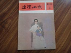 连环画报 1990第3期