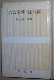 韩国语文原版书 / 洪吉童传 沈清传 / 张志暎 注解 / (朝鲜文)