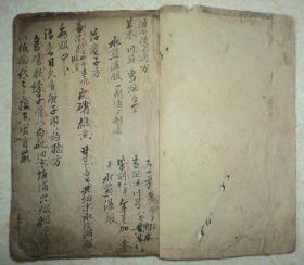 清代手抄本、【医方】、密密麻麻写满一厚册