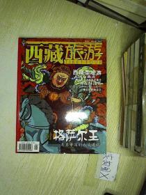西藏旅游  2002第8期