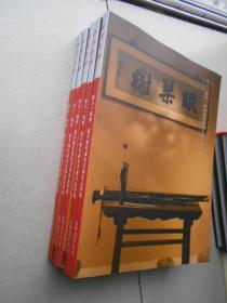 西泠印社2018年秋季拍卖会--怀古风雅 眠琴榭旧藏及书斋清玩专场
