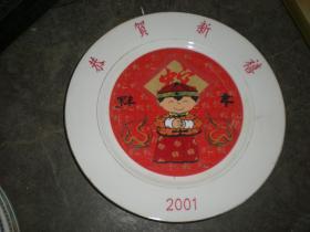 十二生肖  盘子   瓷 盘  2001年 蛇