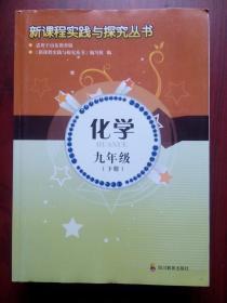 初中化学九年级下册,初中化学实践与探究,初中化学辅导,有答案。18