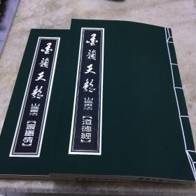 墨韵天歌 山枫书法【道德经,灵墨情】