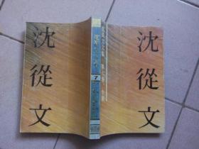 沈从文文集(第七卷)