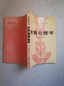 作家参考丛书:爱情心理学【实物拍图 扉页有笔迹】