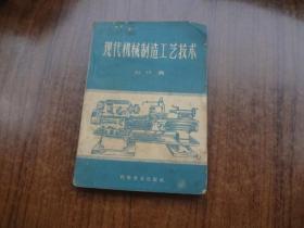 现代机械制造工艺技术   58年一版一印