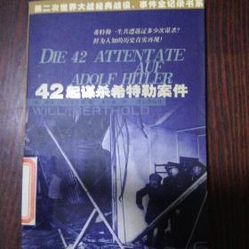 42起谋杀希特勒案件