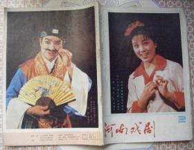 河南戏剧1989年第2期