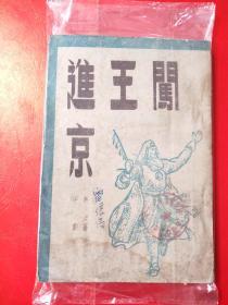 闯王进京 民国37年(缺后封)