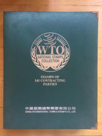 世贸邮票珍藏    中国国际钱币邮票有限公司