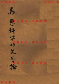 马恩科学的文学论-欧阳凡海编译-民国读书生活出版社刊本(复印本)