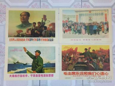 宣传画报·版画·板报·宣传版画【一套十张】文革宣传画6-6