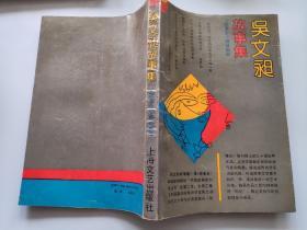 吴文昶故事集
