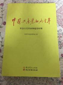 中国共产党的九十年(社会主义革命和建设时期)
