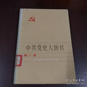 中共党史人物传 3