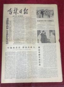吉林日报1978年6月17日卡洛斯国王到京,华主席到机场欢迎;吉林省一九七八年高等学校招生简章;共6版