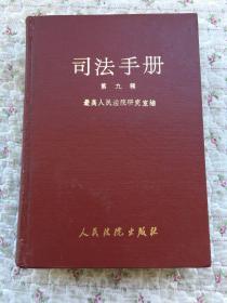 司法手册.第九辑