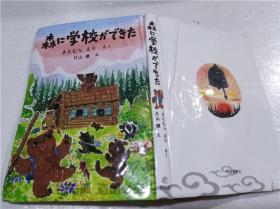 原版日本日文书 森に学校ができた きたむら えり 株式会社福音馆书店 2000年11月 大32开硬精装