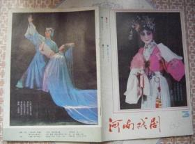 河南戏剧1989年第3期