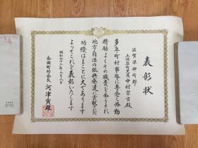 1967年日本滋贺县《表彰状》一张,表彰吏员为村镇事务作的贡献和功绩