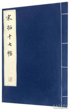 正版现货   宋拓  十七帖   文物出版社  线装 宣纸 精印历代名碑名帖选