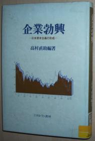 日文原版书 企业勃兴―日本资本主义の形成 単行本 高村直助 (著)