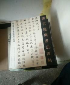 传世经典书法碑帖赵孟頫书洛神赋前后末壁赋