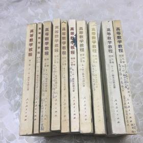 高等数学教程第一卷 第二卷2.3分册 第三卷1.2.3分册 第四卷1.2分册 第五卷1.2分册 (共10本合售)品好如图