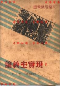 现实主义论-吉尔波丁著 辛人译-民国光明书局刊本(复印本)
