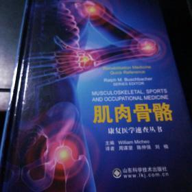 康复医学速查丛书:肌肉骨骼