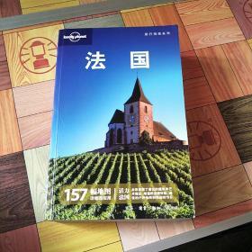 Lonely Planet旅行指南系列:法国