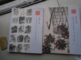 西泠印社2018年秋季拍卖会--中国书画近现代名家作品专场(一二).