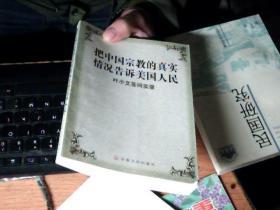 把中国宗教的真实情况告诉美国人民      QQ2