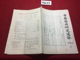 古籍整理研究通讯(1984年第5期)