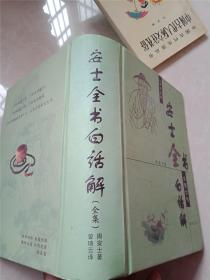 安士全书白话解(全集)全集合刊 硬精装 巨厚册
