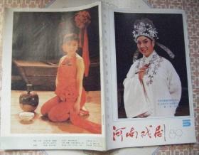 河南戏剧1989年第5期