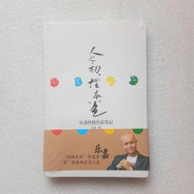 """人之初性本""""色"""":乐嘉性格色彩笔记(全新未开封)"""